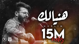 Haneialik - Muslim (Official Video Lyrics) | مُسلِم - هنِيآلِك