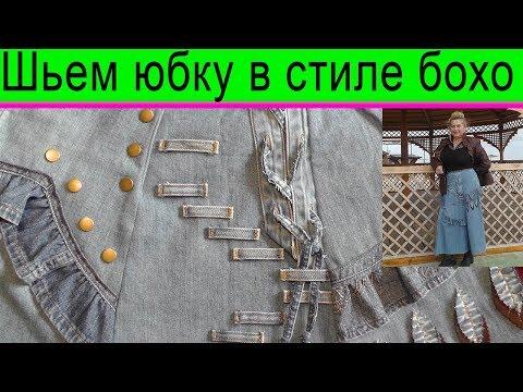 Ремонт одежды своими руками мастер класс видео
