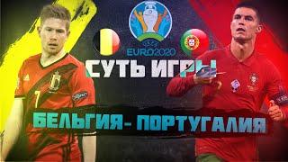 Суть игры ЕВРО 2020 Бельгия Португалия КОНКУРС