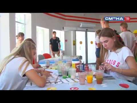 Новости Всероссийского детского центра «Смена» от 27 июля