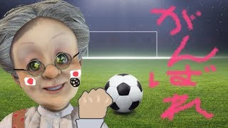 バーチャルおばあちゃんのサッカーワールドカップ実況