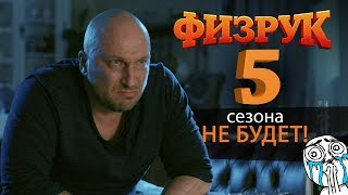 ФИЗРУК 5 СЕЗОН !!!
