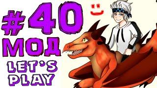 Lp. #Магический Майнкрафт #40 ГЛОБАЛЬНЫЙ МОД