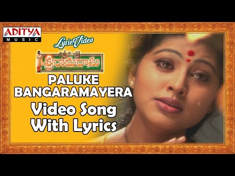 Paluke Bangaramayera Video Song With Lyrics II Sri Ramadasu Movie Songs II Nagarjuna Akkineni,Sneha