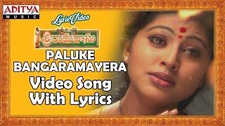 Paluke Bangaramayera Video Song With Lyrics II Sri Ramadasu Movie Songs II Nagarjuna Akkineni,Sneha