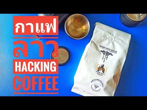 ลองชิมกาแฟลาว HACKING COFFEE