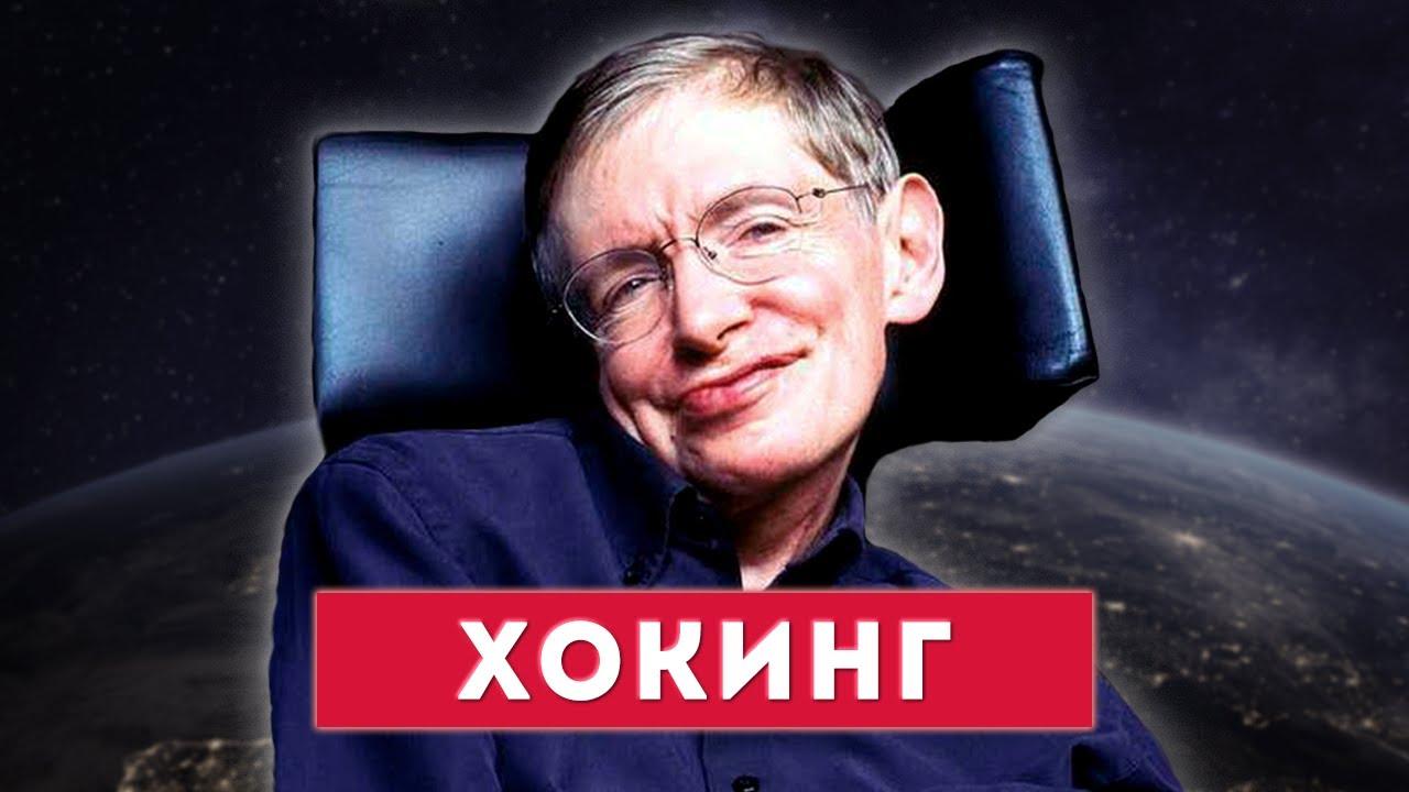 СТИВЕН ХОКИНГ - биографический фильм