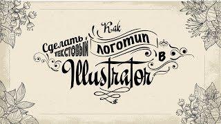 Текстовый логотип в Adobe Illustrator || Уроки Виталия Менчуковского