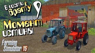 Момент истины - ч9 Farming Simulator 2015