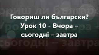 Болгарська мова: Урок 10 - Вчора – сьогодні – завтра