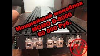 Мощнейший моноблок MOMO D-8000!!!!
