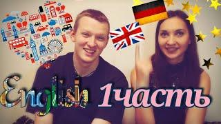 Как быстро выучить английский язык? Полезные советы/ Как начать изучать язык СЕЙЧАС