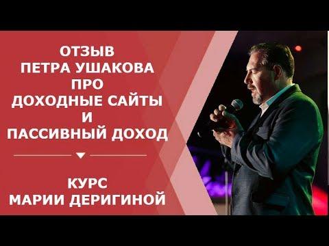 Отзыв Петра Ушакова про Доходные сайты и пассивный доход   Мария Деригина
