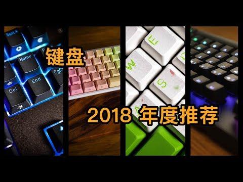 2018 年度键盘推荐