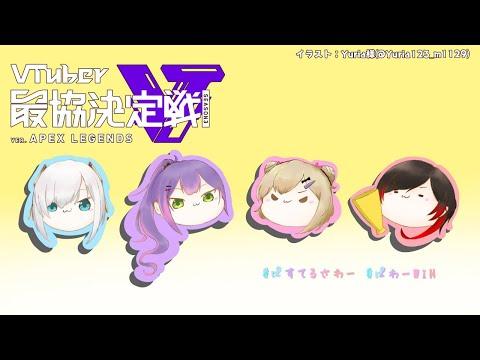 【APEX】Vtuber最協決定戦S3!カスタムDAY3【常闇トワ/ホロライブ】