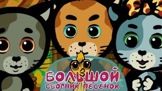 Обучающие и развивающие мультики для детей - Три котенка: сборник - все серии подряд