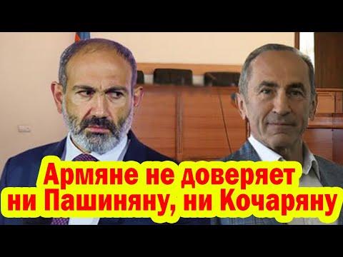 Армянский народ не доверяет ни Пашиняну, ни Кочаряну