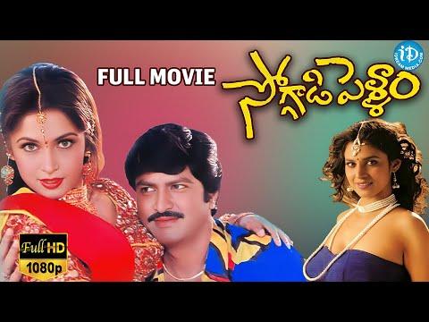 Soggadi Pellam Full Movie   Mohan Babu, Ramya Krishna, Monica Bedi    Muthyala Subbaiah   Koti