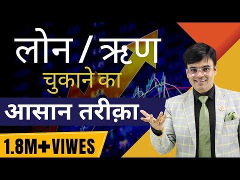 How to Get Out of Debt  कर्ज / लोन चुकाने का सबसे आसान तरीका | By Dr. Amit Maheshwari