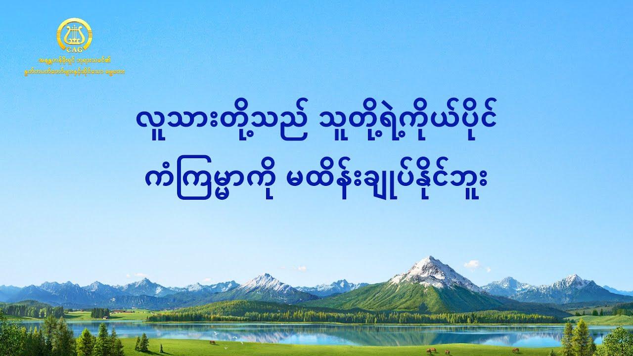 2021 Myanmar Christian Song - လူသားတို့သည် သူတို့ရဲ့ကိုယ်ပိုင်ကံကြမ္မာကို မထိန်းချုပ်နိုင်ဘူး