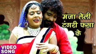 Maja Leli - Sanam Harjayi - माज़ा लेली टंगरी फ़साके - Basant Thakur - Bhojpuri Hit Songs 2017 new
