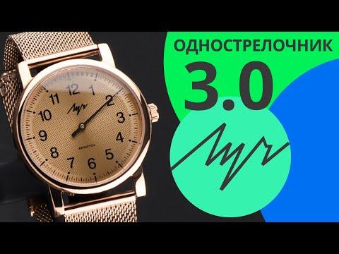 Обзор часов Луч 81957985 Однострелочник 3.0