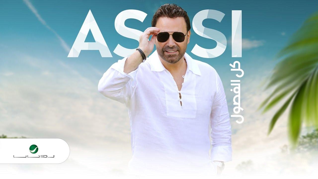Assi El Hallani ... Kel Al Fousoul - Exclusive Interview   عاصي الحلاني ... كل الفصول - حلقة خاصة