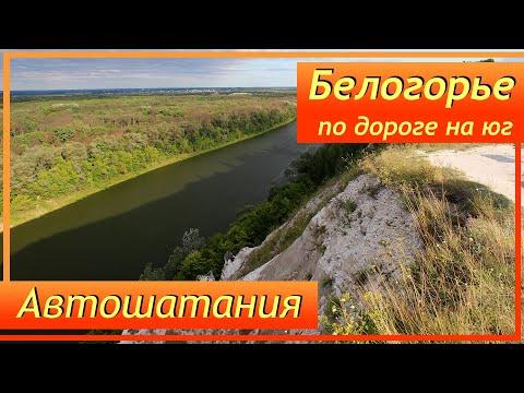 1. Воронежское Белогорье - Пещерные монастыри и меловые скалы Дона