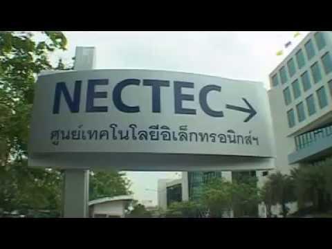 Presentation NECTEC 2008 [Thai]