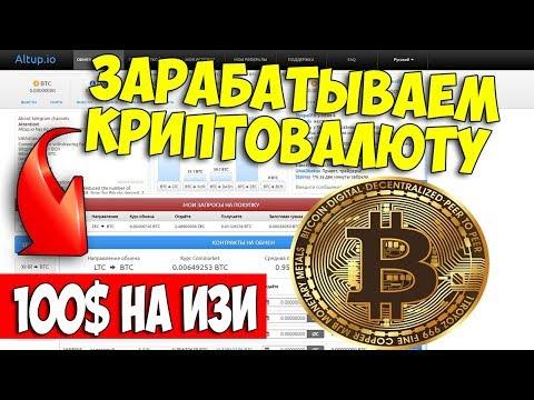 ALTUP - внебиржевая анонимная торговля криповалютой. Заработок на криптовалюте
