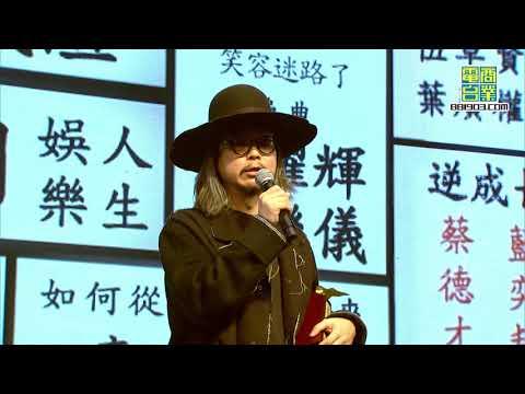 2018年度叱咤樂壇頒獎典禮 - 叱咤樂壇編曲人大獎 王雙駿