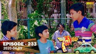 Hathe Kalliya | Episode 233 | 2020-04-09 Thumbnail