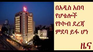 Sheraton Addis, Elilly, Capital and Radisson Blu Hotels rated 5 stars