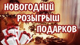 Новогодний розыгрыш подарков