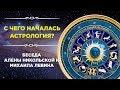 С чего началась астрология и связь с мировыми конфессиями? Беседа Алены Никольской и Михаила Левина