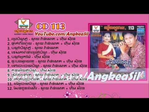 RHM CD vol 113 NONSTOP (Noy Vannet Him Sivorn Pchum Ben Song)