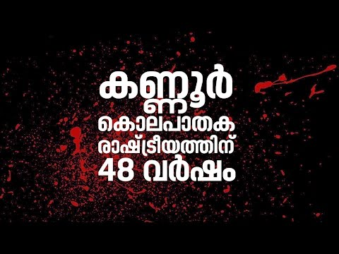 Golden Jubilee of Political murders at Kannur   Web Exclusive 18 May 2017