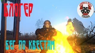 Stalker Online - БЛОГЕР- бег по квестам !!(, 2017-03-02T14:53:40.000Z)