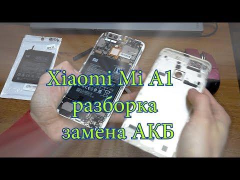 Xiaomi Mi A1 замена аккумулятора