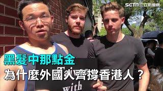 反送中/黑髮中那點金 為什麼外國人齊撐香港人?|三立新聞網SETN.com