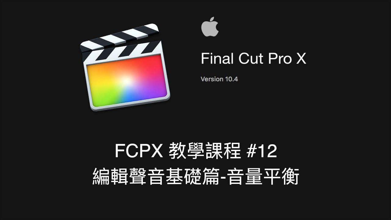 [Final Cut Pro X教學]#12 編輯聲音基礎篇 音量平衡 - YouTube