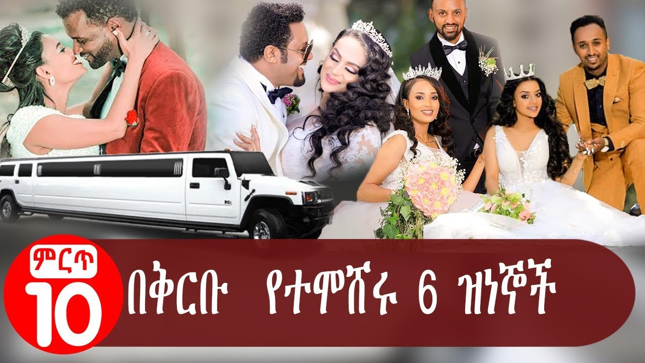 Ethiopian Celebrities Who Got Married Recently