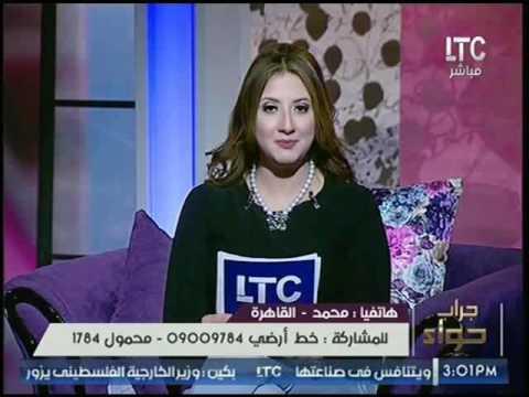 متصل يفاجئ مذيعة LTC بوصله من المغازله والمعاكسه علي الهواء