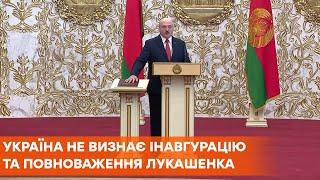 Инаугурация Лукашенко не означает его признание легитимным президентом — Кулеба