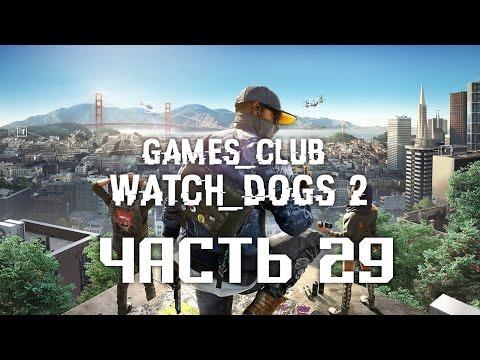 ОПРОБОВАЛИ СЕТЕВУЮ ИГРУ ● Прохождение игры Watch Dogs 2 (PS4) часть 29