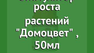 Стимулятор роста растений Домоцвет (Нэст М), 50мл обзор НЭСТ-М-006 производитель Нэст М ООО (Россия)