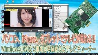 パソコンでテレビが見れて、録画もできるテレビチューナー「ピクセラ PIX-DT460」紹介‼