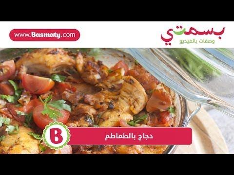 دجاج بالطماطم : وصفة من بسمتي - www.basmaty.com