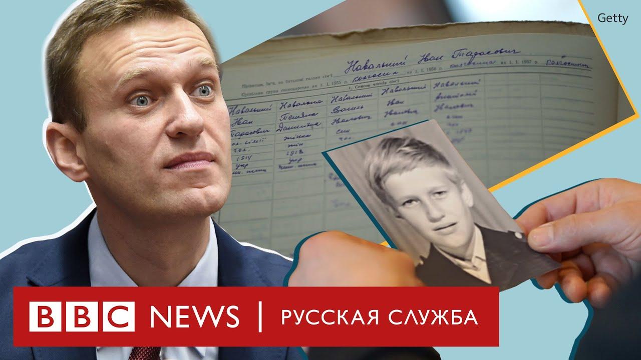 Село Навальных. Что думают украинские земляки о главном оппоненте Путина?