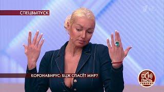 """""""Это я в бане в роли медсестры"""", - Анастасия Волочкова рассказала о домашней изоляции. Пусть говорят"""